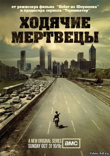 Ходячие Мертвецы 1сезон (2010) Смотреть онлайн бесплатно