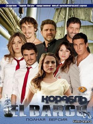 Корабль 1 сезон (2011) Смотреть онлайн бесплатно
