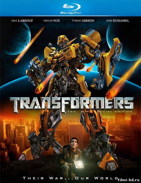 Трансформеры (2007) Смотреть онлайн бесплатно