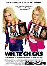 Белые цыпочки (2004) Смотреть онлайн бесплатно
