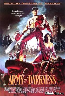 Зловещие мертвецы 3: Армия тьмы (1992) Смотреть онлайн бесплатно