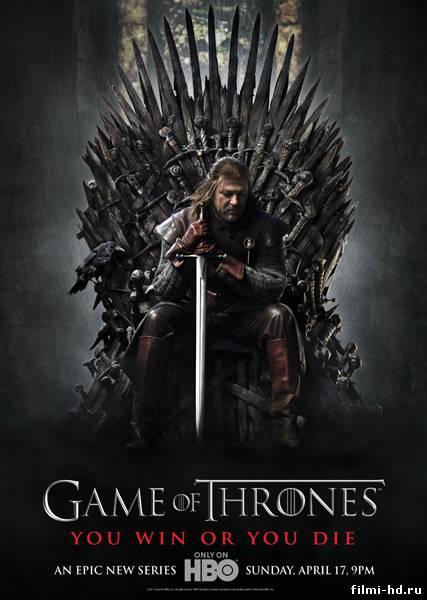 Игра престолов 1 сезон (2011) Смотреть онлайн бесплатно