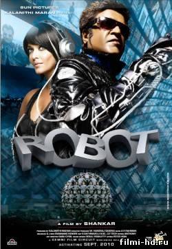 Робот (2010) Смотреть онлайн бесплатно