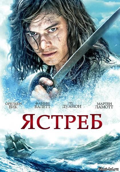 Ястреб 1 сезон (2011) Смотреть онлайн бесплатно
