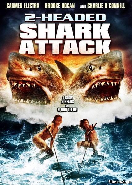 Атака двухголовой акулы (2012) Смотреть онлайн бесплатно