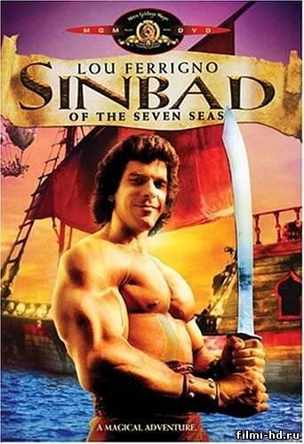 Синдбад: Легенда семи морей (1989) Смотреть онлайн бесплатно