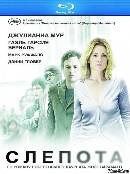 Слепота (2008) Смотреть онлайн бесплатно
