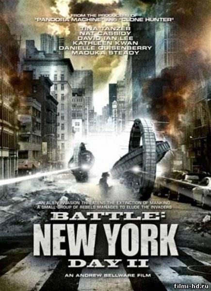 День второй: Битва за Нью-Йорк (2011) Смотреть онлайн бесплатно