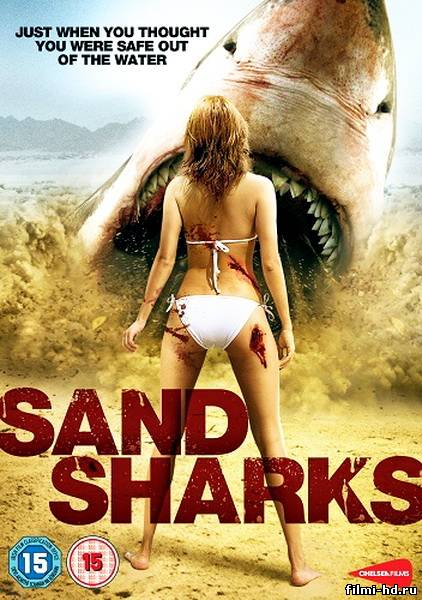 Песчаные акулы (2011) Смотреть онлайн бесплатно