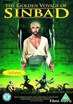 Золотое путешествие Синдбада (1974) Смотреть онлайн бесплатно