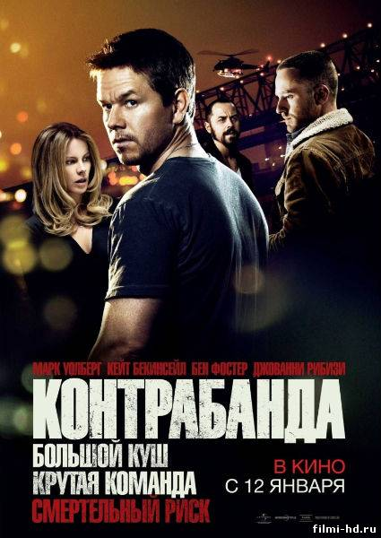 Контрабанда (2012) Смотреть онлайн бесплатно