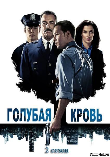 Голубая кровь 2сезон (2011) Смотреть онлайн бесплатно