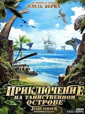 Приключение на таинственном острове (2010) Смотреть онлайн бесплатно