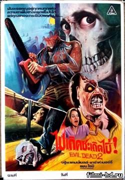 Зловещие мертвецы 2 (1987) Смотреть онлайн бесплатно