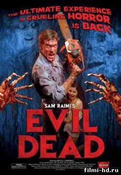 Зловещие мертвецы (1981) Смотреть онлайн бесплатно