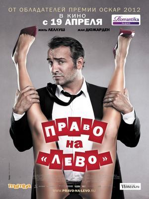 "Право на ""Лево"" (2012) Смотреть онлайн бесплатно"