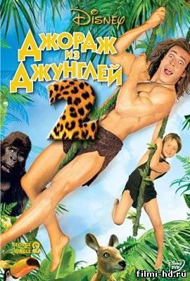 Джордж из джунглей 2 (2003) Смотреть онлайн бесплатно