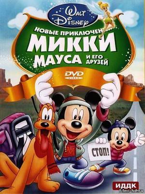 Новые приключения Микки Мауса и его друзей (2011) Смотреть онлайн бесплатно