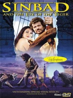Синбад и Глаз Тигра (1977) Смотреть онлайн бесплатно