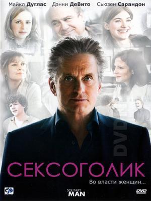Сексоголик (2009) Смотреть онлайн бесплатно
