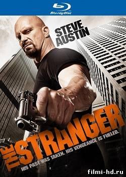 Незнакомец (2010) Смотреть онлайн бесплатно