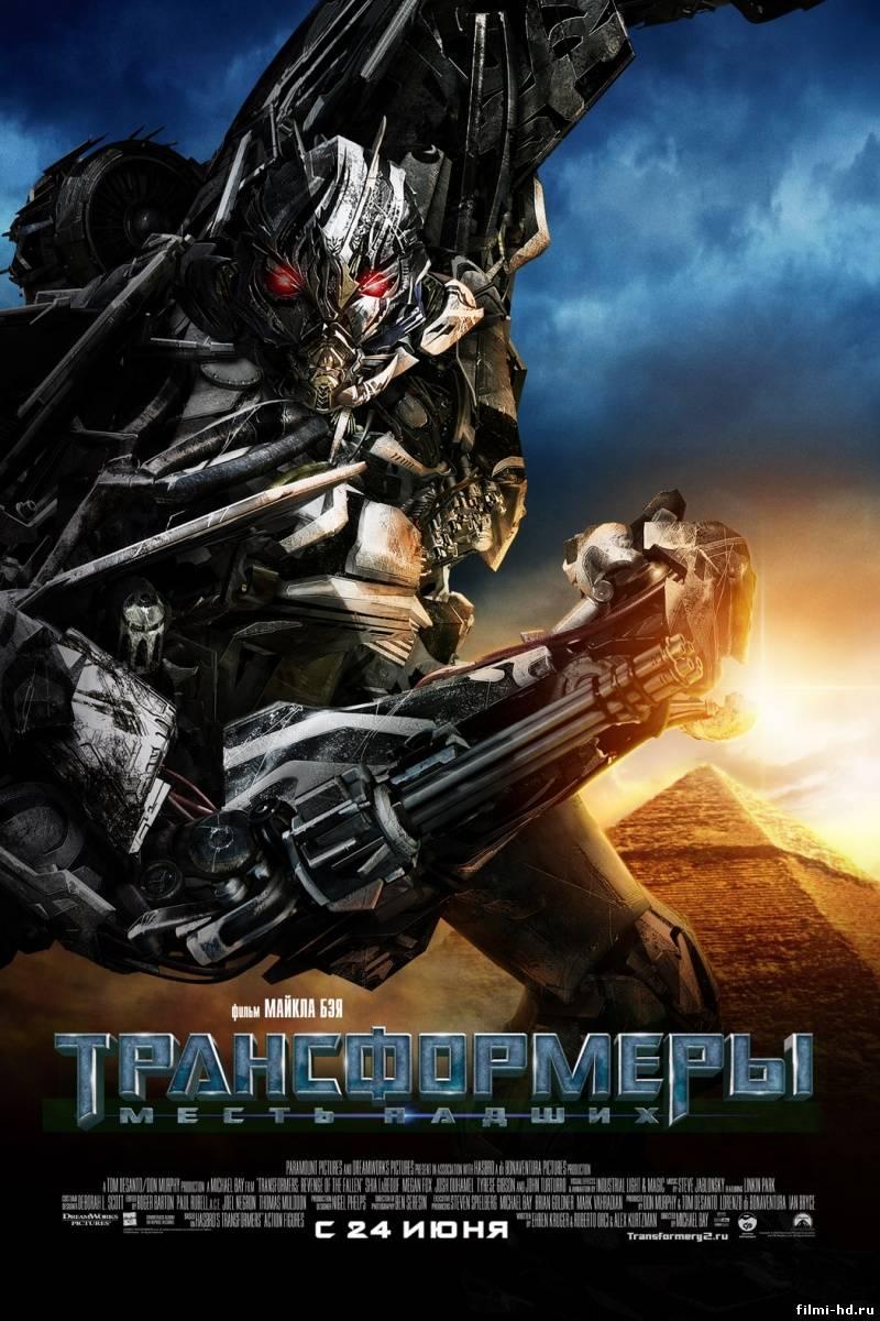 Трансформеры 2: Месть падших (2009) Смотреть онлайн бесплатно