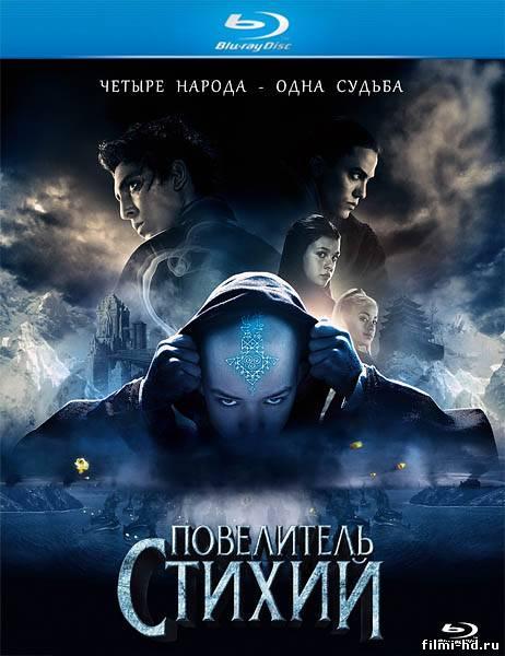 Повелитель стихий (2010) Смотреть онлайн бесплатно