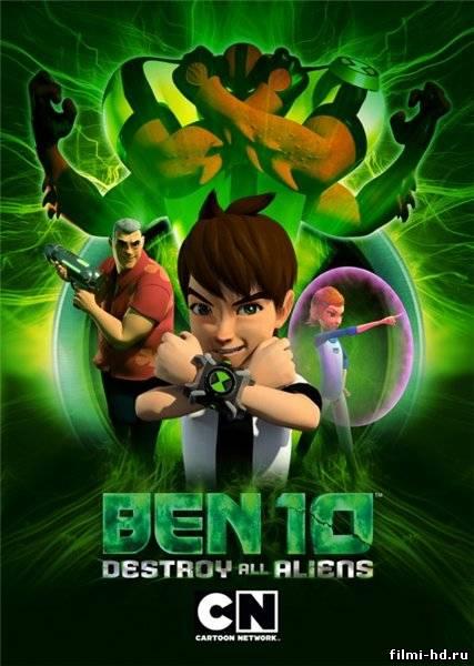 Бен 10: Крушение пришельцев (2012) Смотреть онлайн бесплатно