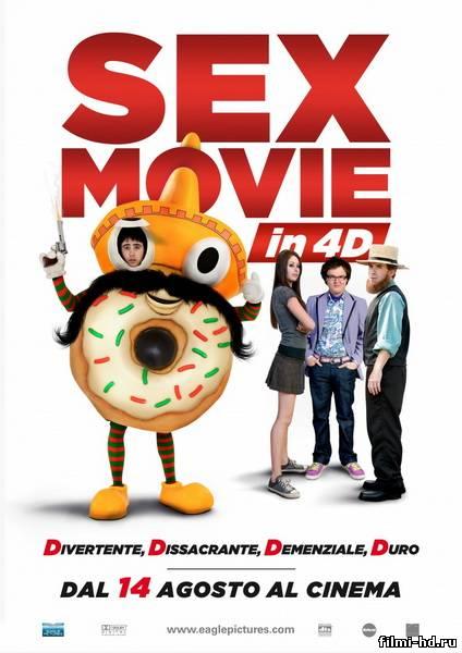 Сексдрайв (2008) Смотреть онлайн бесплатно