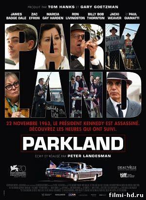 Парклэнд (2013) Смотреть онлайн бесплатно