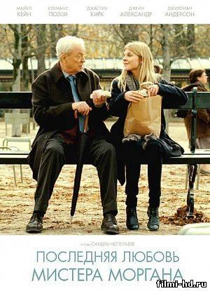 Последняя любовь мистера Моргана (2013) Смотреть онлайн бесплатно