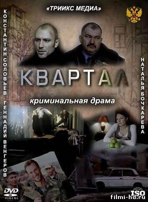 Квартал (2011) Смотреть онлайн бесплатно