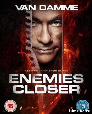 Близкие враги (2013) Смотреть онлайн бесплатно