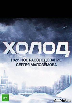Холод (2013) Смотреть онлайн бесплатно