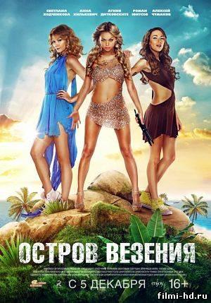 Остров везения (2013) Смотреть онлайн бесплатно
