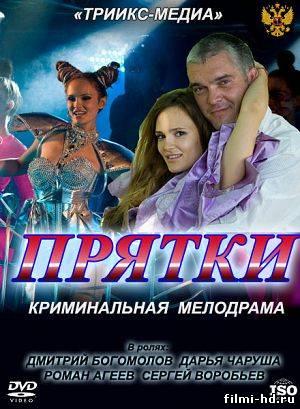 Прятки (2011) Смотреть онлайн бесплатно