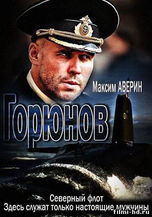 Горюнов (2013) Смотреть онлайн бесплатно