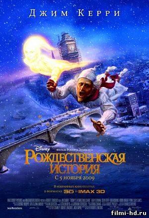 Рождественская история (2009) Смотреть онлайн бесплатно