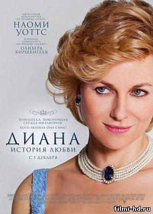Диана: История любви (2013) Смотреть онлайн бесплатно