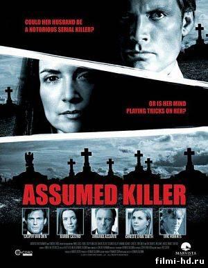 Предполагаемый убийца (2013) Смотреть онлайн бесплатно