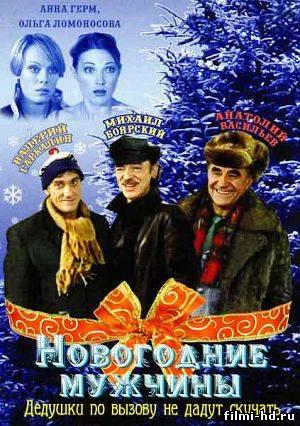 Новогодние мужчины (2004) Смотреть онлайн бесплатно