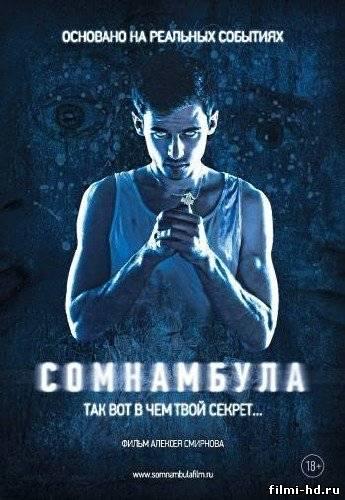 Сомнамбула (2013) Смотреть онлайн бесплатно