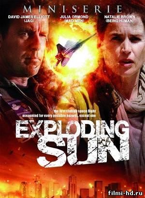 Взорванное солнце (2013) Смотреть онлайн бесплатно