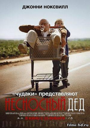 Несносный дед (2013) Смотреть онлайн бесплатно