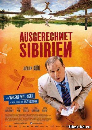 Как назло Сибирь (2012) Смотреть онлайн бесплатно