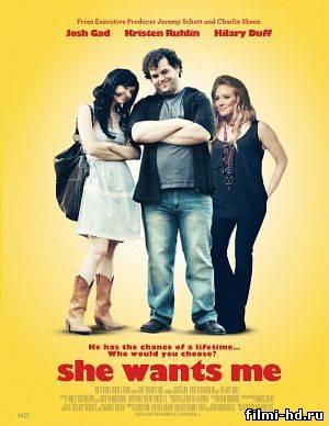 Она хочет меня (2012) Смотреть онлайн бесплатно