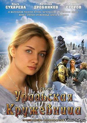 Уральская кружевница (2012) Смотреть онлайн бесплатно