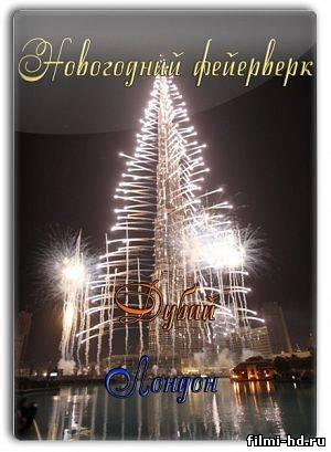Новогодний фейерверк в Дубае и Лондоне (2014) Смотреть онлайн бесплатно