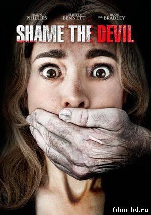 Посрами Дьявола (2013) Смотреть онлайн бесплатно