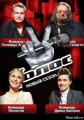 Голос 1и2 Сезон (2012-2013) Смотреть онлайн бесплатно